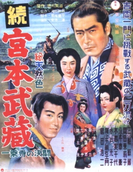 Samurai_II_Duel_at_Ichijoji_Temple_poster_2