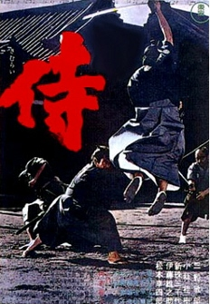 Samurai_Assassin_1965