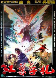 the-butterfly-murders-poster