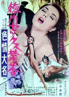 Tokugawa sex ban