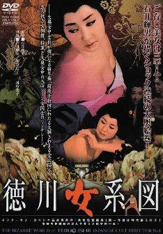 shogun harem