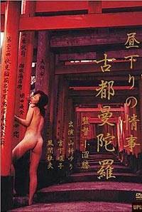 Hirusagari no joji Koto-mandara