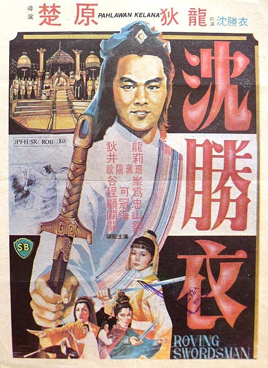 The Roving Swordsman