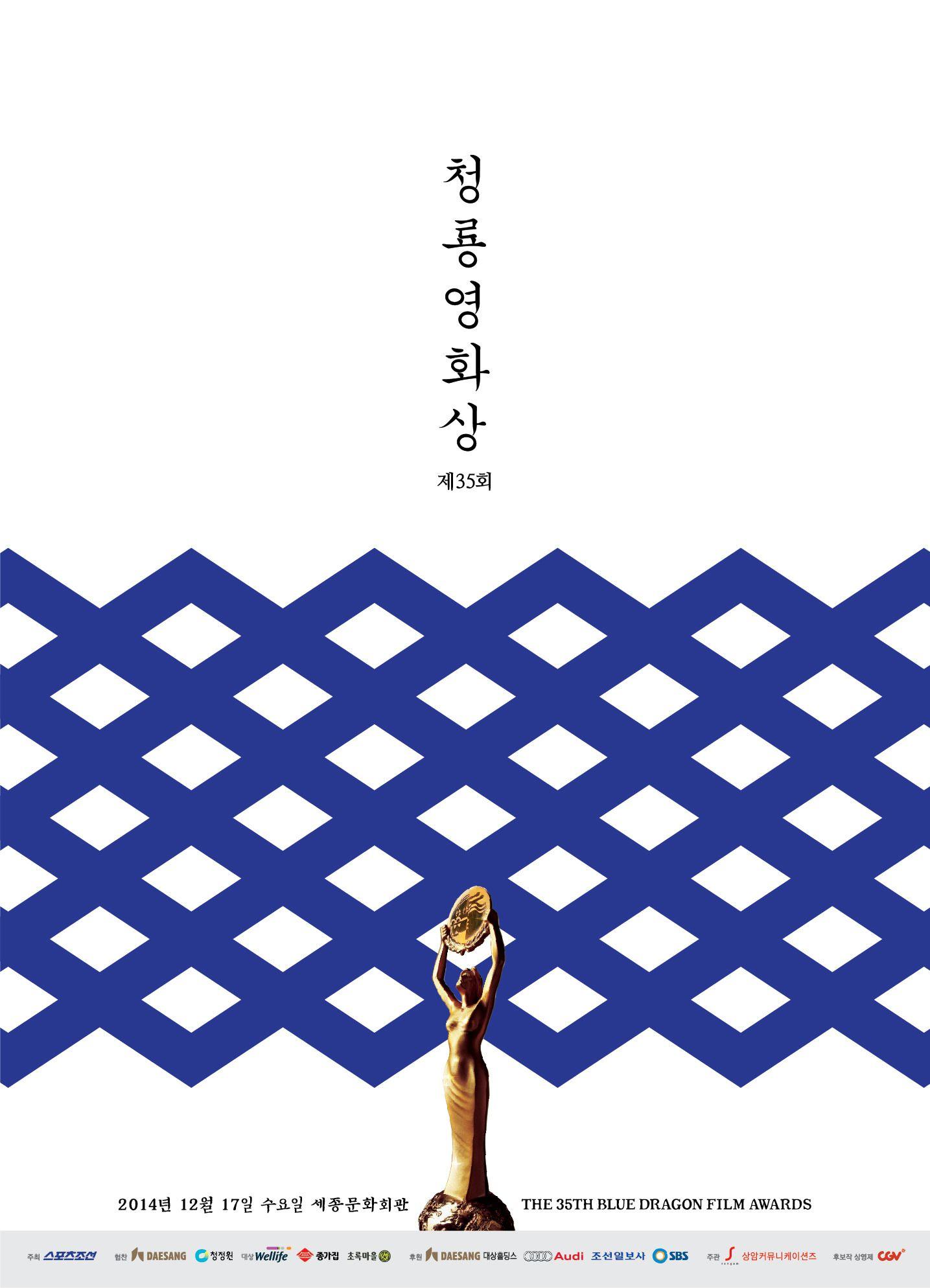 2014_(35th)_Blue_Dragon_Film_Awards