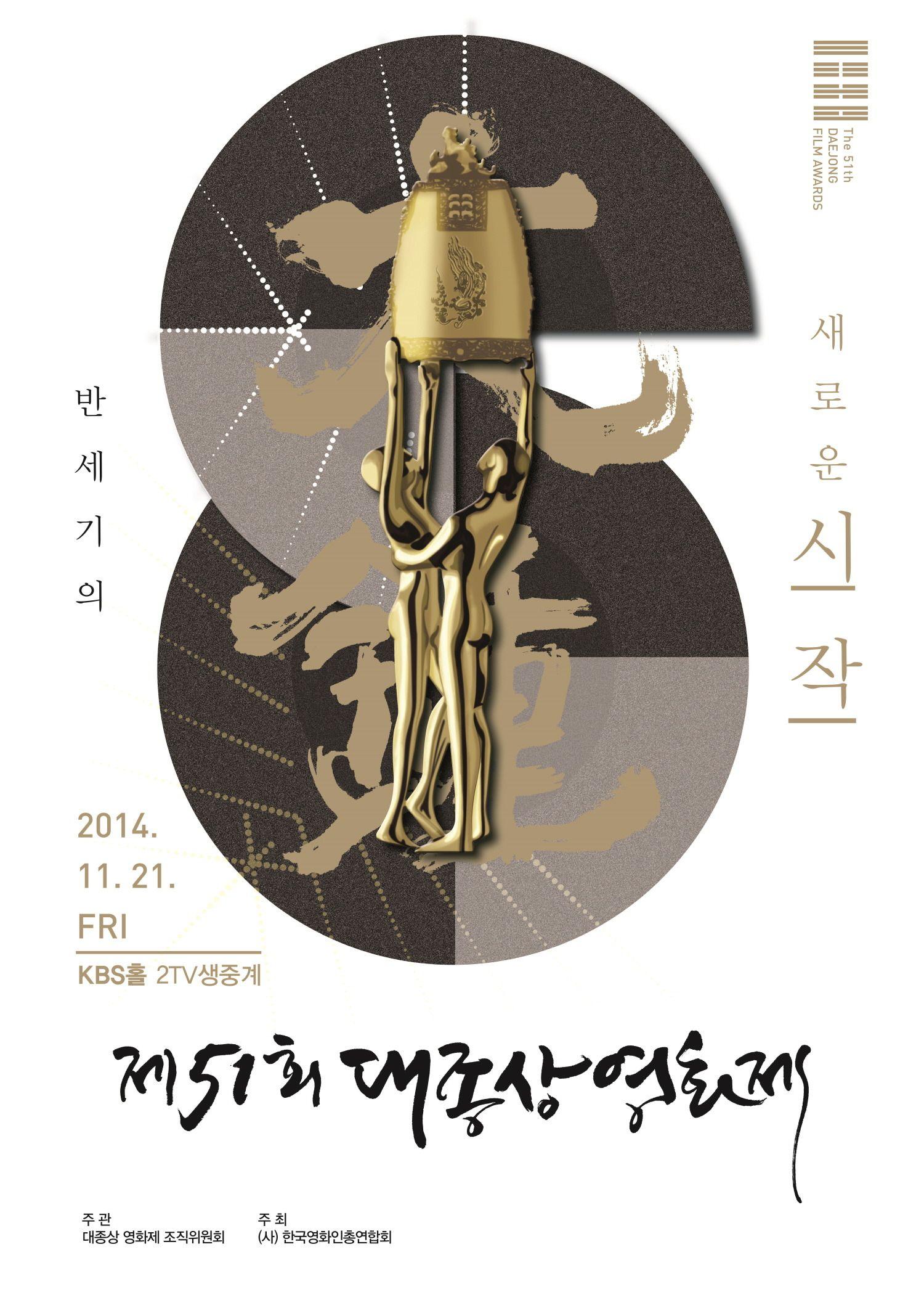 Daejong Film Awards 2014