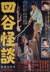 Yotsuya-1956-2