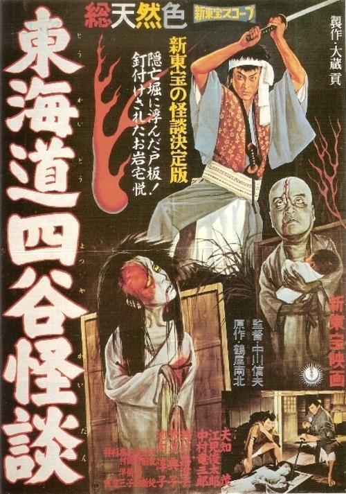 Yotsuya-1956