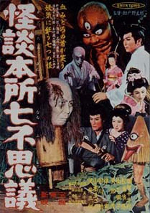 Ghost Stories of Wanderer at Honjo