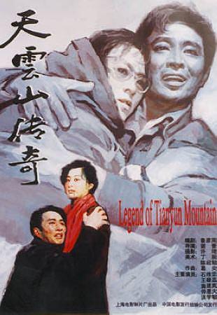 Legend of Tianyun Mountain