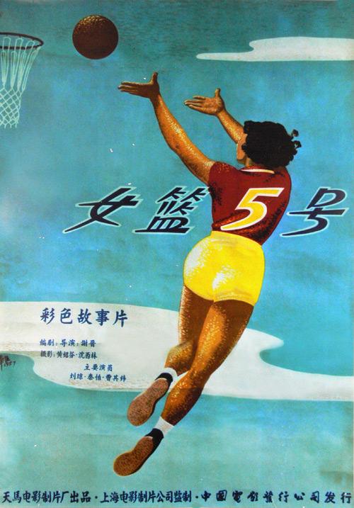 women basketball no 5