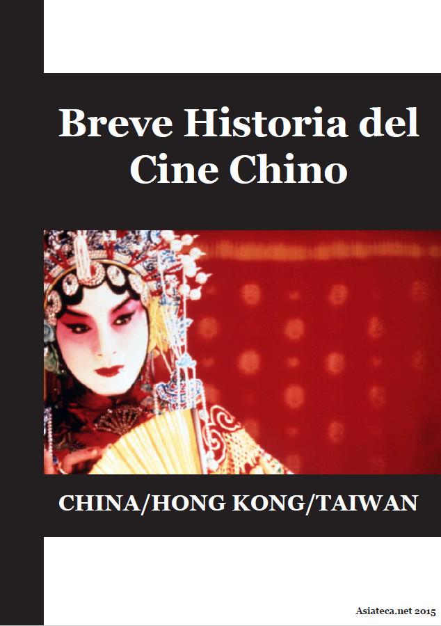 portada-cine-chino