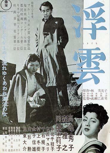 Ukigumo 1955