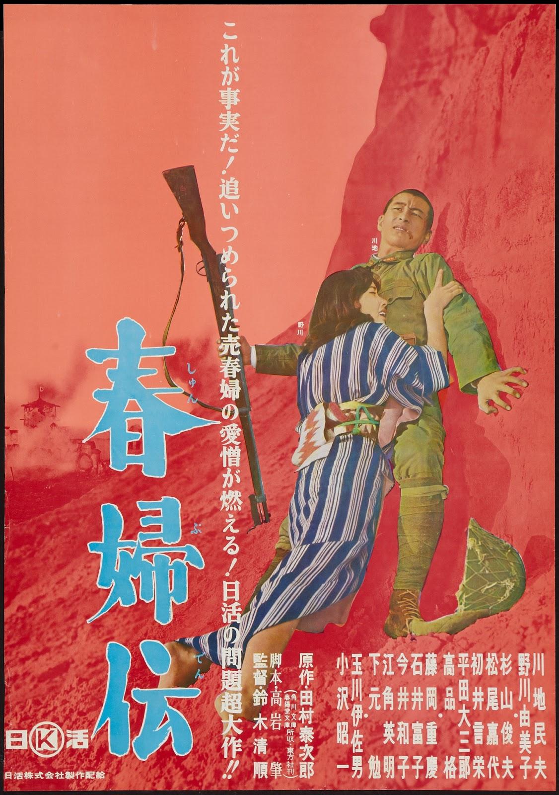shunpu den 1965